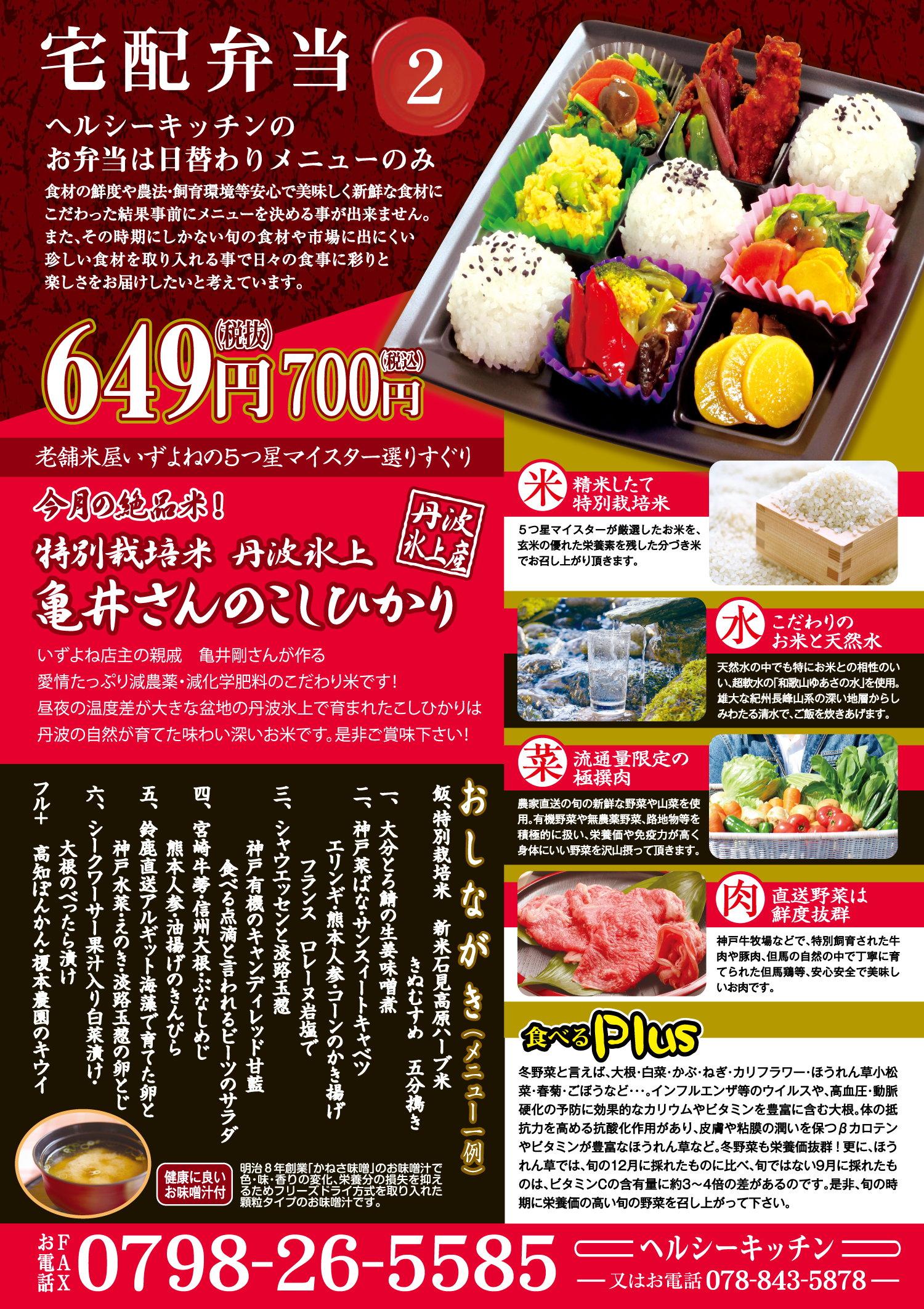 http://healthy-kitchen.jp/wp-content/uploads/9f1c708a99ead58faad8b154117417fb.png